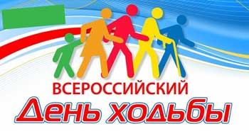 В Астрахани пройдет Всероссийский день ходьбы - 2017