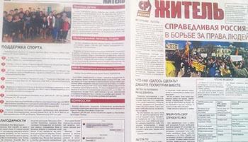 Вышел из печати очередной номер газеты «Житель»