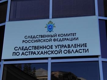 В Астрахани мошенники стали сотрудниками следственного комитета