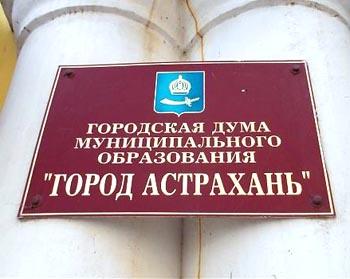 Трёх депутатов городской думы Астрахани должны лишить мандатов
