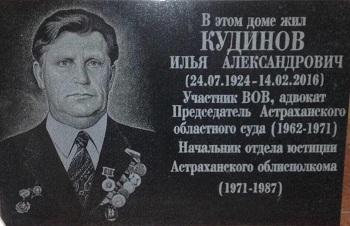 Память об Илье Кудинове