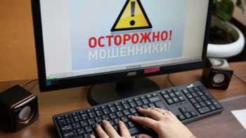 Интернет-мошенники продолжают снимать урожай в Астраханской области