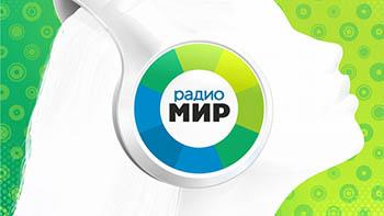 Астраханские радиослушатели услышат «Мир»