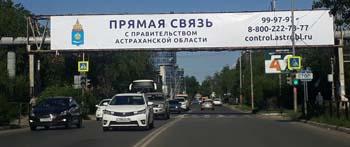 Прямая связь с правительством Астраханской области будет доступна в новогодние праздники