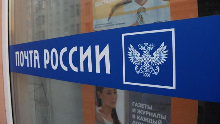 Почта России прокомментировала уголовное дело своей экс-сотрудницы