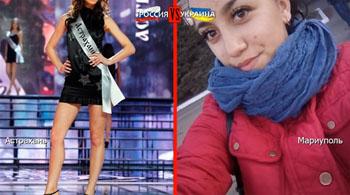 В сети сравнили девушек Астрахани и Мариуполя