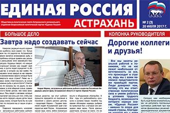 У партии власти в Астрахани вышла новая газета