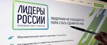 Астраханцы среди финалистов по ЮФО в конкурсе «Лидеры России»