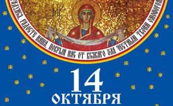 Астраханцы отметят праздник Покрова Пресвятой Богородицы