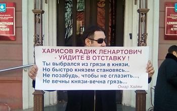 У входа в мэрию прошёл пикет: Харисова в отставку