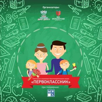Астраханцы могут помочь собрать астраханских сирот в школу