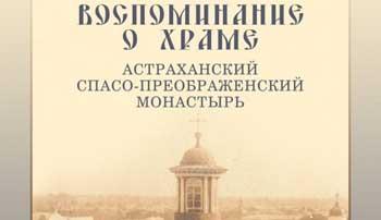 Городской музей культуры откроет всю правду про Спасо-Преображенский монастырь