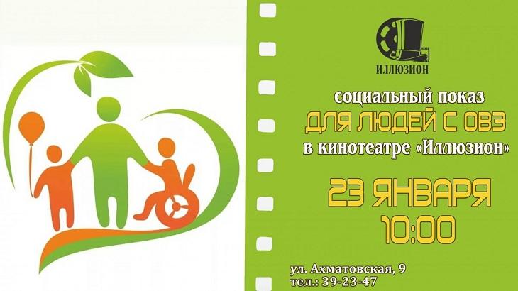Кинотеатр «Иллюзион» приглашает на бесплатные сеансы отдельные категории астраханцев