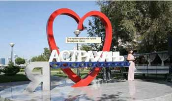 Астраханскую любовь назвали бездарной