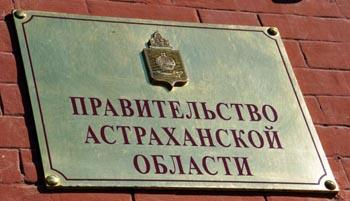 Правительство Астраханской области отчитается о своей работе