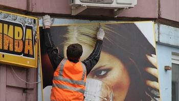 Мэрия Астрахани уничтожает незаконную рекламу
