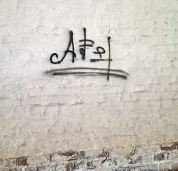 Вандалы изрисовали стены Астраханского кремля граффити