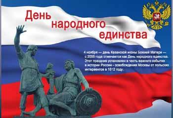 В День народного единства в Астрахани состоится митинг-концерт и фестиваль «Велика душа русская»