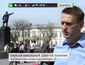 Навальный в Астрахани: почему митинг окажется провальным и чем он грозит его участникам