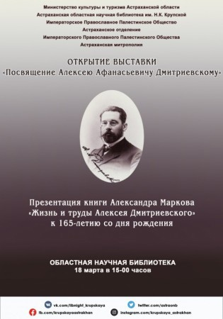 В областной библиотеке отметят юбилей ректора первого Астраханского университета