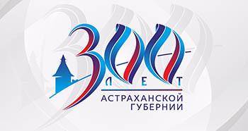 Оставьте свое пожелание Астраханской губернии онлайн