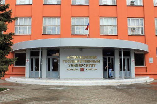 О проректорах Астраханского государственного университета и студенческих бахилах