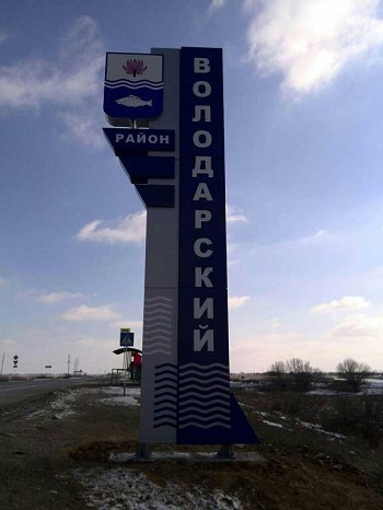 Земля Володарского района отравлена свинцом. Администрация оштрафована