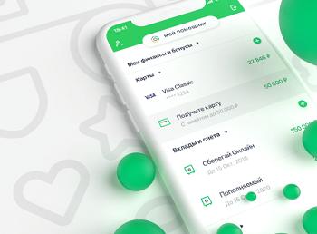 Сбербанк представил денежные «Открытки» и масштабное обновление «Сбербанк Онлайн» на iPhone