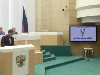 Александр Алымов презентовал проект #АстраханьЖиви в СовФеде