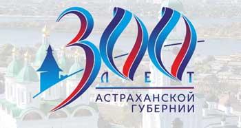 300-летие Астраханской губернии широко отметят во всех районах области