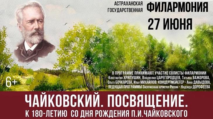 Астраханская филармония запускает online трансляции новых концертов