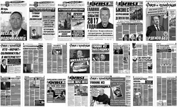 Астраханской газете «Факт и компромат» исполнилось 15 лет