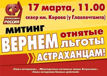 Астраханцы выйдут на митинг: требовать возврата отнятых льгот