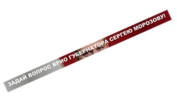 Проект «Задай вопрос врио губернатора Сергею Морозову»: второй этап!