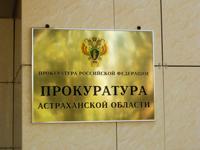 Прокуратура области проверила реализацию государственных программ