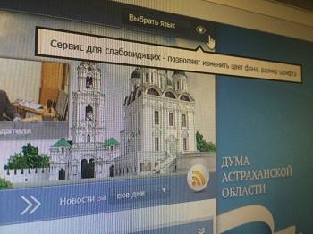 Астраханские сайты органов госвласти нарушают права инвалидов