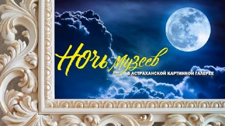 В Астрахани успешно прошла виртуальная «Ночь музеев»