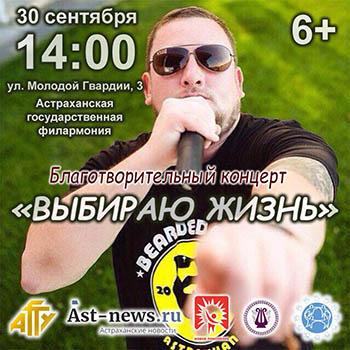 """Концерт """"Выбираю жизнь"""". В субботу, в Астрахани!"""