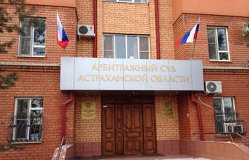 Пресс-секретарь арбитражного суда Астраханской области станет судьёй