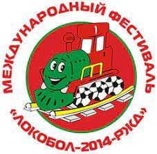 Региональный этап международного фестиваля «Локобол - 2021 - РЖД» пройдёт в Астрахани