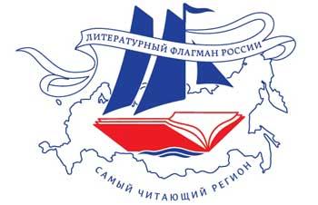 Астраханская область получила специальный диплом за развитие регионального книгоиздания