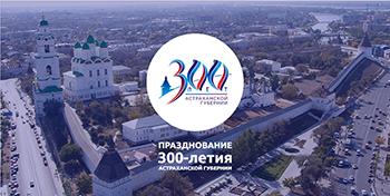 Как и где будет праздноваться 300-летие Астраханской губернии. Подробности