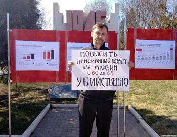 В Астрахани потребовали отставки правительства России