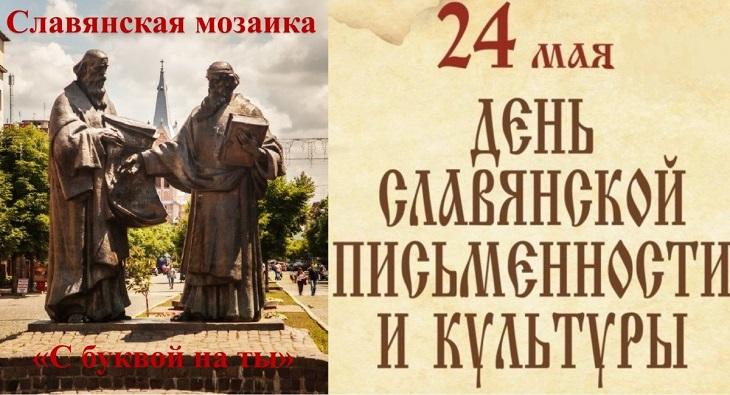 В День славянской письменности и культуры астраханские библиотеки проведут онлайн-марафон