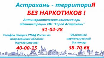 Более 50 мероприятий антинаркотической направленности прошло в Астрахани за лето