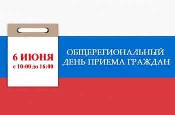 6 июня - общерегиональный день приёма граждан