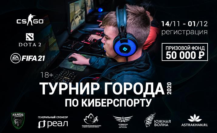 В Астрахани стартует «Турнир города по киберспорту -2020». Призовой фонд 50 000 рублей!
