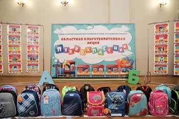 Астраханский губернатор купил портфели двум первоклашкам из многодетных семей