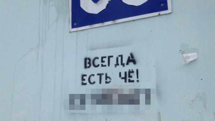 Астраханцы могут помочь в борьбе с рекламой наркотиков на стенах города