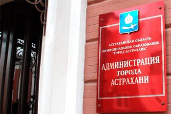 «Споют осанну мэрии. Дорого!». Чиновники администрации Астрахани не жалеют наши миллионы на свой пиар
